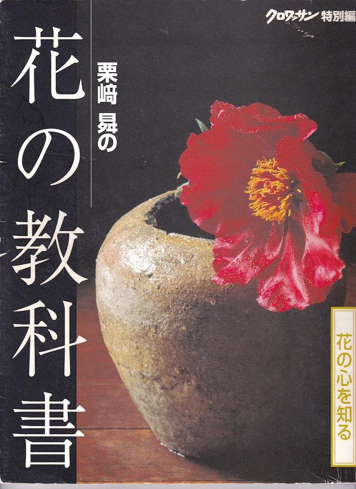 栗﨑 曻「花の教科書」(絶版)_d0335577_11322515.jpg