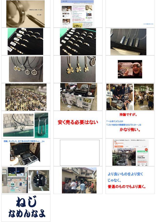 「中小企業の逆襲 Vol.4」_e0061778_20354133.jpg