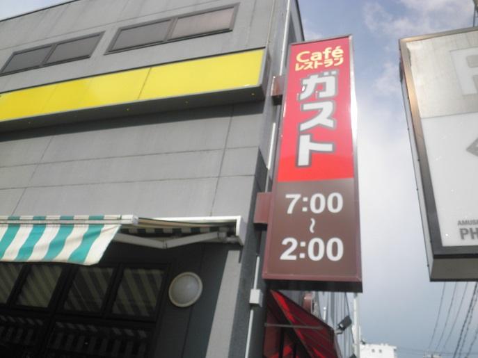 Cafeレストラン ガスト    フェニックスプラザ店_c0118393_9542018.jpg