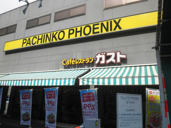 Cafeレストラン ガスト    フェニックスプラザ店_c0118393_9543742.jpg