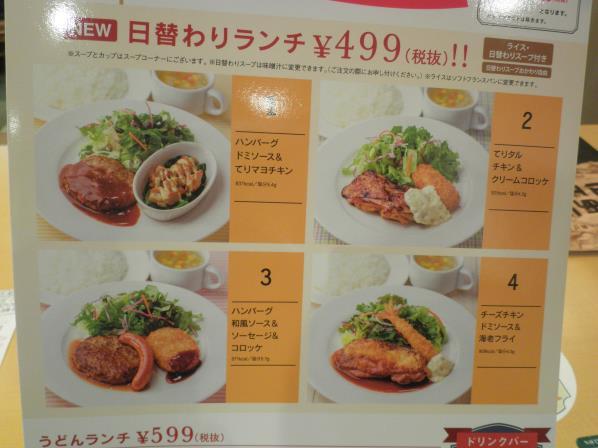 Cafeレストラン ガスト    フェニックスプラザ店_c0118393_9561181.jpg