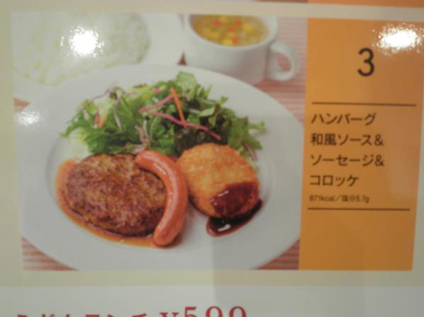 Cafeレストラン ガスト    フェニックスプラザ店_c0118393_9564490.jpg
