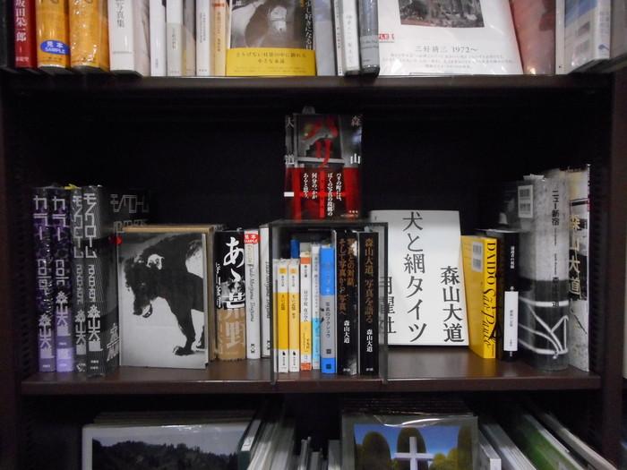 青山BC六本木店:森山大道コーナー_a0018105_1759696.jpg