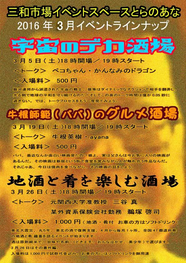 三和市場イベントスペースとらのあな・イベント 2016年3月_a0093332_134678.jpg