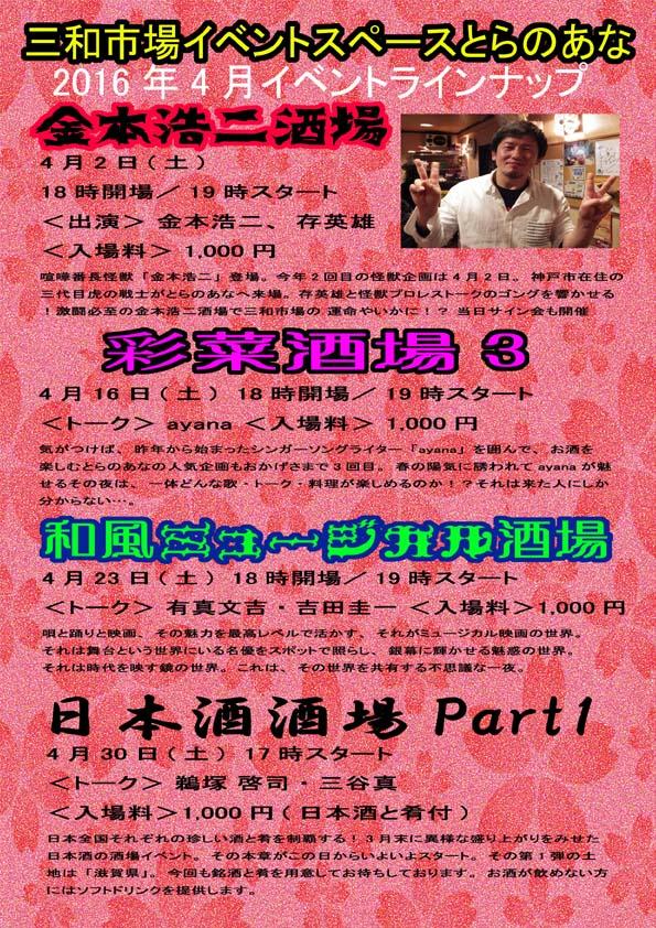 三和市場イベントスペースとらのあな・イベント 2016年4月_a0093332_145454.jpg