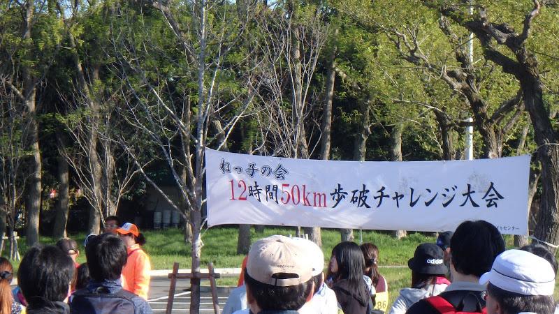 50km歩行_d0085634_16571478.jpg