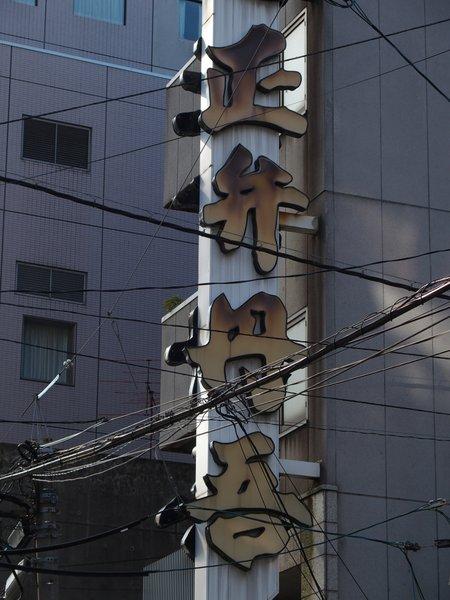 街スナ@三川町_b0190540_11511398.jpg