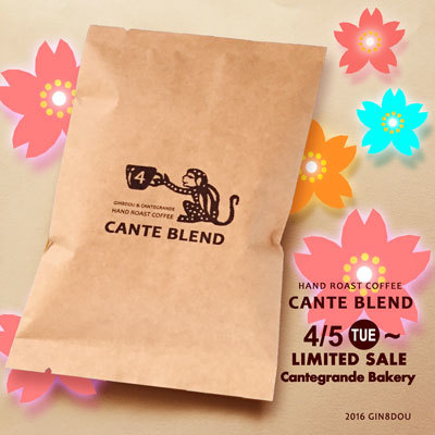 April / CANTE BLEND_b0195242_01230293.jpg