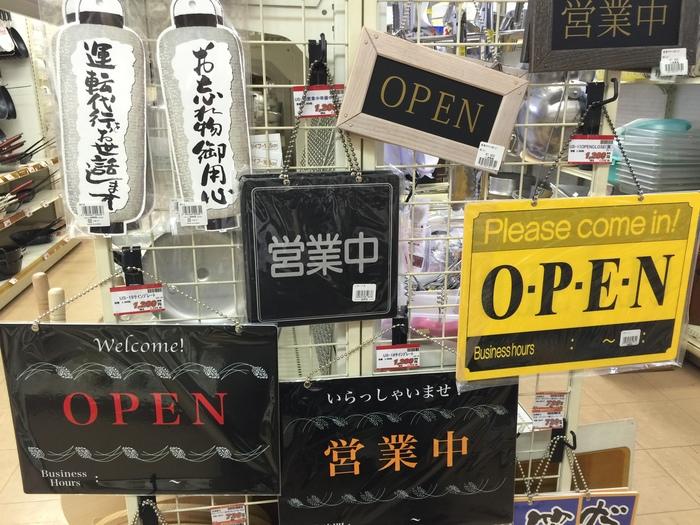 昨日の休みは店用備品を求めて駆け回ってました(^^)_c0110051_23461789.jpg