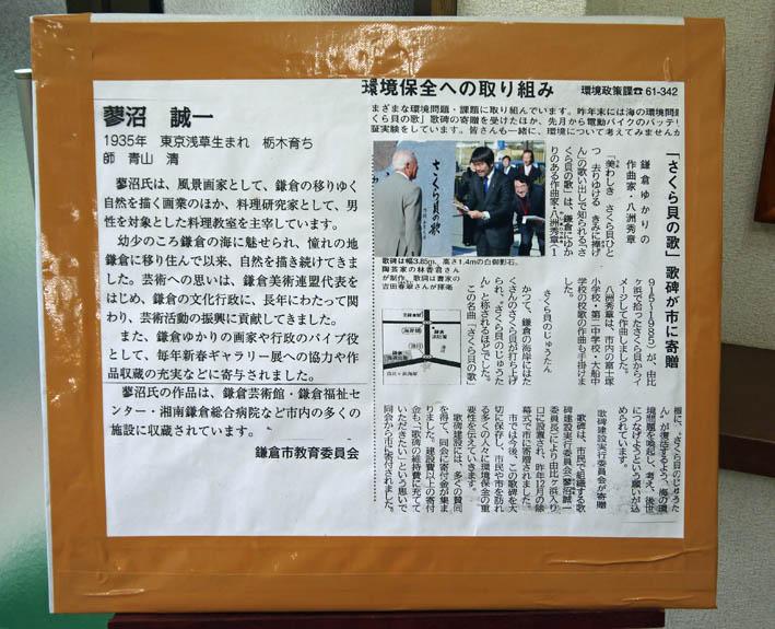 4月2日、蓼沼誠一(絵画)澄子(七宝)展へ_c0014967_4325783.jpg