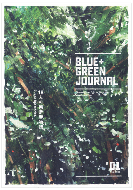 「BLUE+GREEN JOURNAL」_c0154575_11515764.jpg