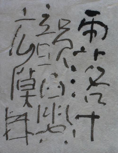 朝歌4月4日_c0169176_7272412.jpg