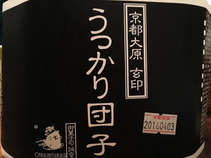 お茶請け35 玄印 みたらし団子_d0016587_13470384.jpg