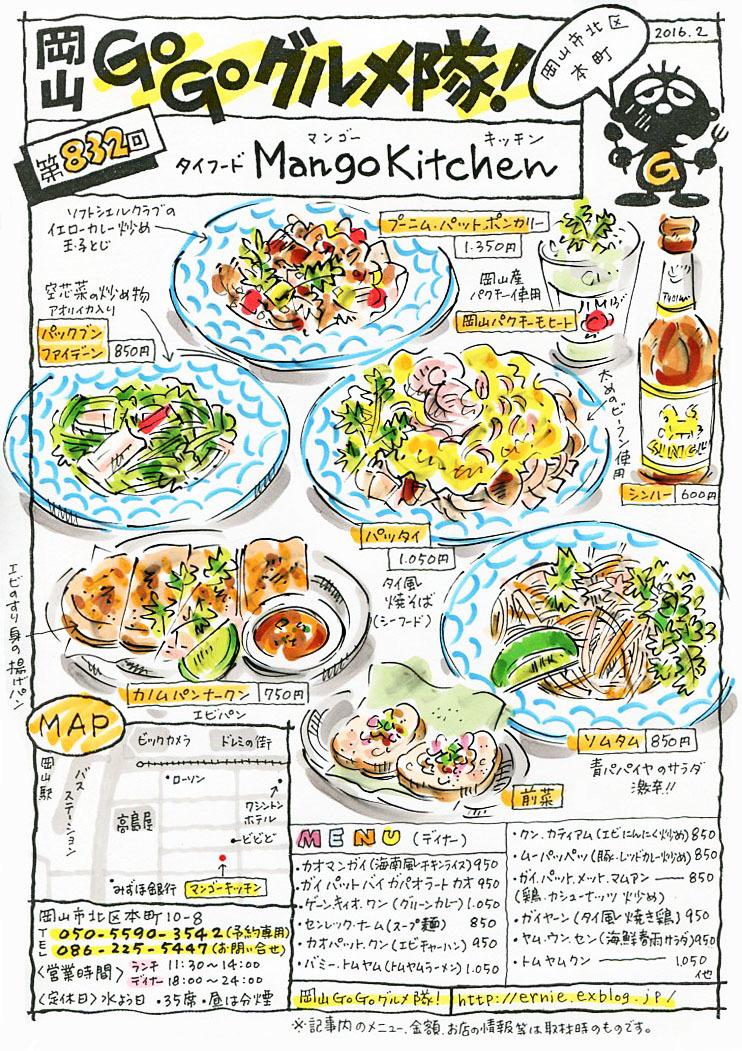 タイフード・Mango Kitchen(マンゴーキッチン)_d0118987_16055809.jpg