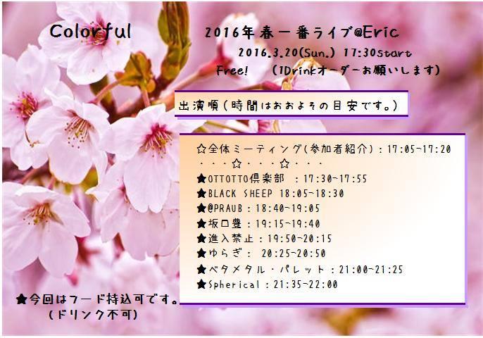 3月20日、2016年最初のカラフルライブでした!_e0188087_16183282.jpg
