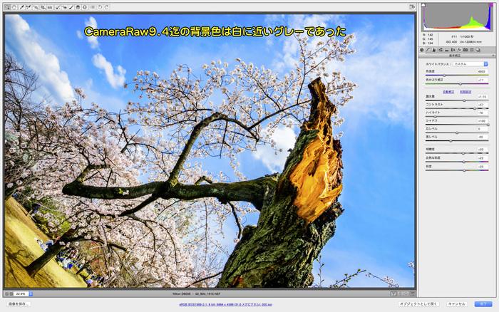 097 v9.5より背景色が変更になったこと_c0288212_2239049.jpg
