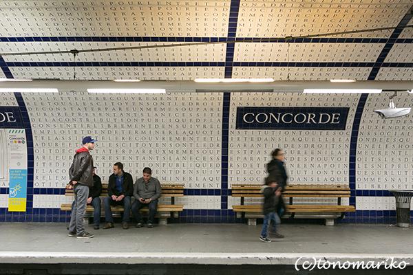 パリのメトロの「コリ・シュスペ」。_c0024345_20244134.jpg