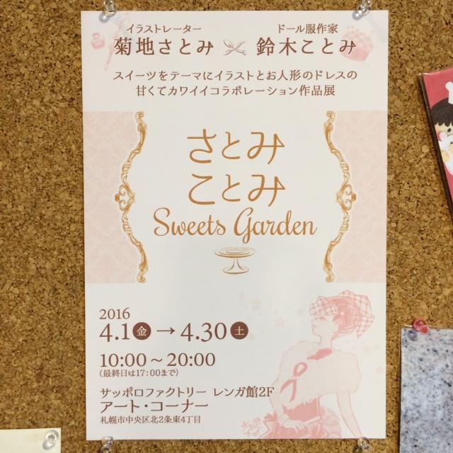 今月のミニギャラリー☆『さとみ ことみ Sweets Garden』展_c0227664_18473069.jpg