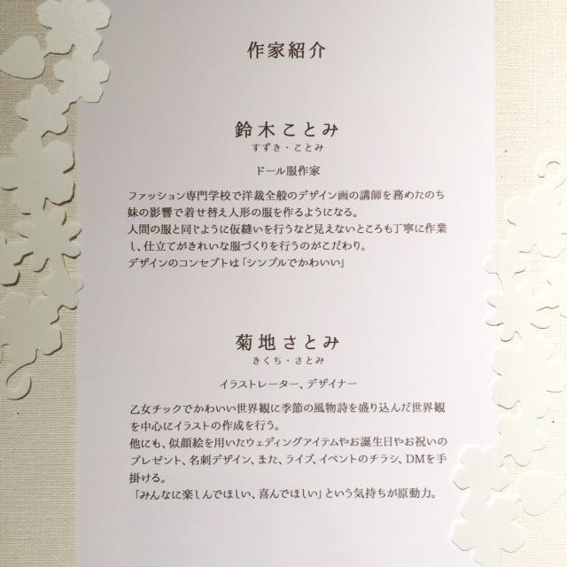 今月のミニギャラリー☆『さとみ ことみ Sweets Garden』展_c0227664_1849292.jpg