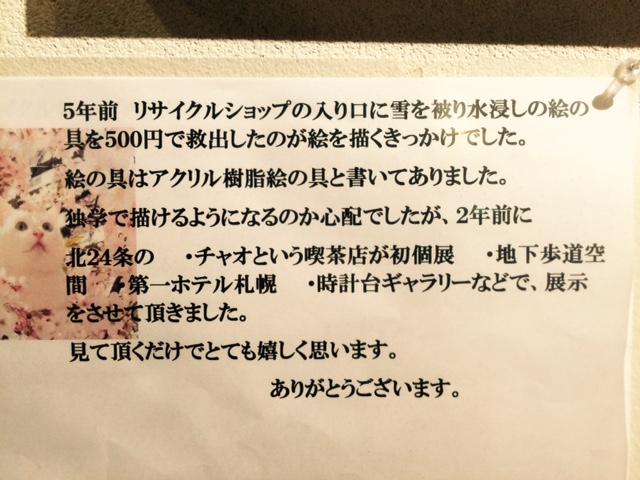 今月のミニギャラリー お二人目☆橋本美智子さん_c0227664_1962271.jpg