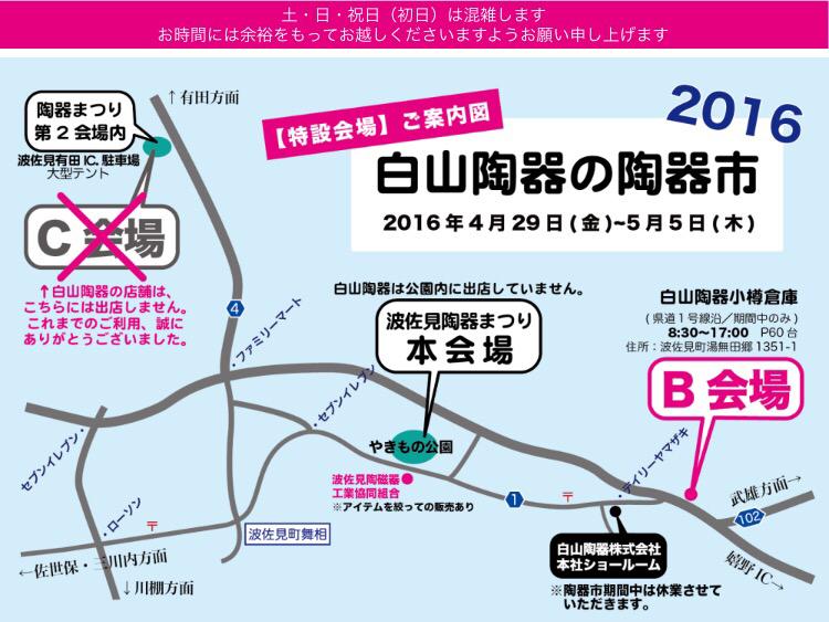 有田焼 & 波佐見焼  2016陶器市が近付いて来ました!_a0341288_00052421.jpg