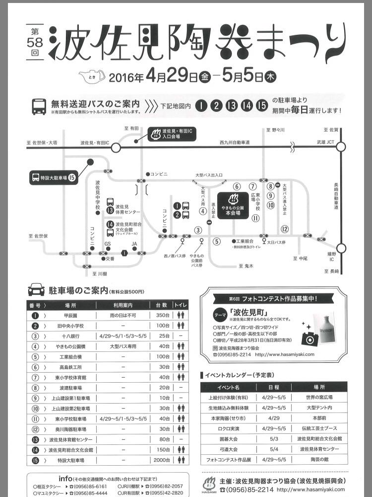 有田焼 & 波佐見焼  2016陶器市が近付いて来ました!_a0341288_00052427.jpg