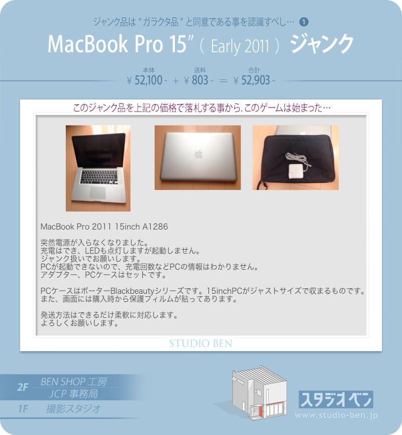 "MacBook Pro 15""( Early 2011 )ジャンク品 落札!_c0210599_1352910.jpg"