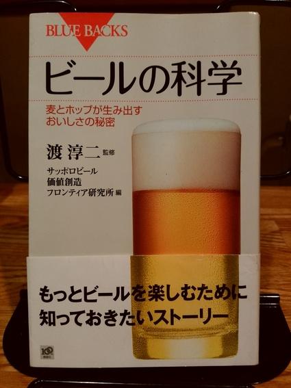 『ビールの科学』_c0099300_15533781.jpg