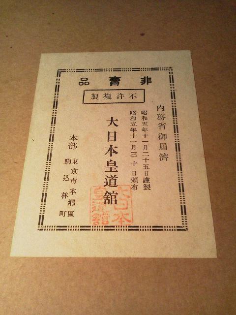 大正天皇の写真。_e0350308_7202049.jpg