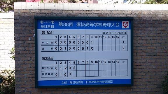第88回選抜高校野球大会に釜石高校が出場しました_a0165546_181945100.jpg