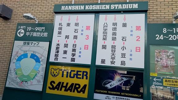 第88回選抜高校野球大会に釜石高校が出場しました_a0165546_18205883.jpg