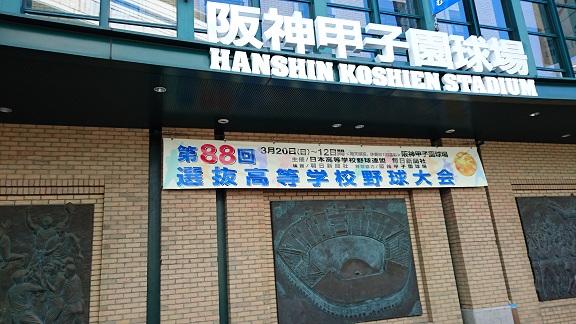 第88回選抜高校野球大会に釜石高校が出場しました_a0165546_18212510.jpg