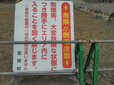 福島の被災地を歩く_b0050651_12175158.jpg