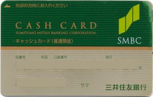 さくら銀行 店番号
