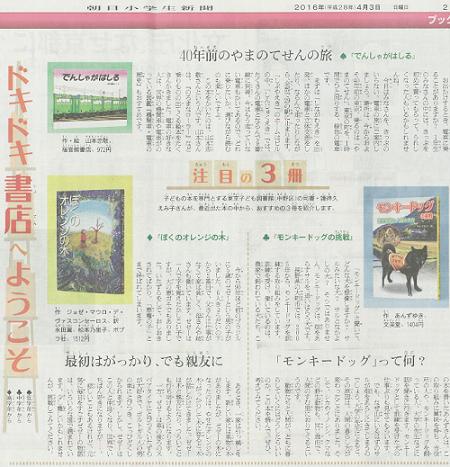 朝日小学生新聞で「ぼくのオレンジの木」が紹介されました_d0336560_03175633.png
