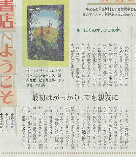 朝日小学生新聞で「ぼくのオレンジの木」が紹介されました_d0336560_03183329.png