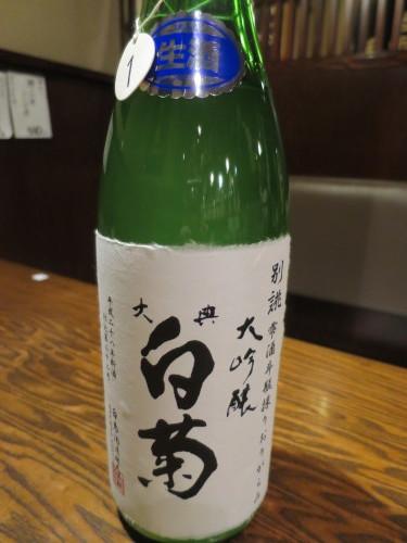 報告 大典白菊を味わう会_a0310573_07453421.jpg