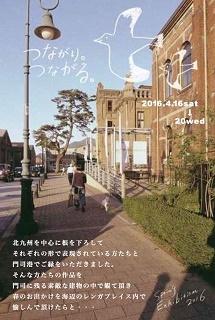 Spring Exhibition2016-つながり。つながる。 遊牧舎_e0202773_17593436.jpg
