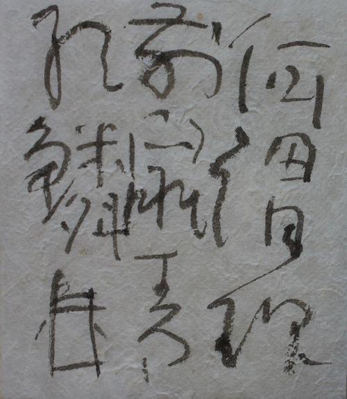 朝歌4月6日_c0169176_7213659.jpg