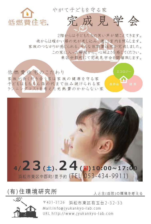 """【N.O.ハウス】 """"低燃費住宅"""" 完成見学会開催!_f0047576_161714.jpg"""