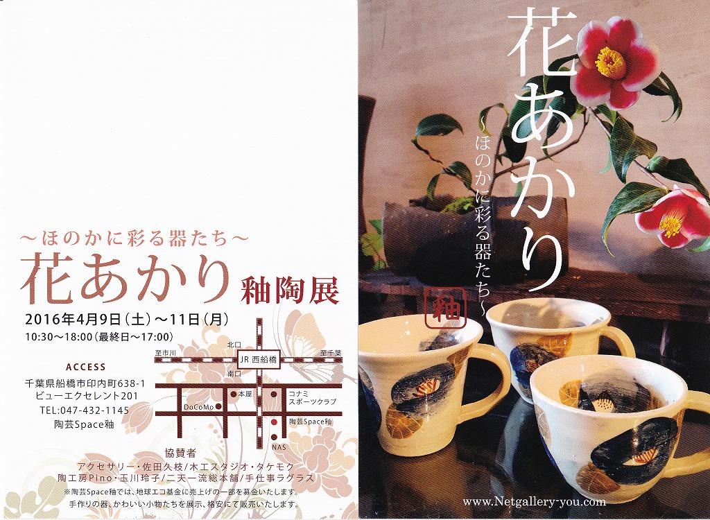 春のイベントpart1_a0107184_1131484.jpg