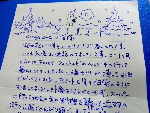 内田新哉さんからの手紙_a0077203_15271184.jpg