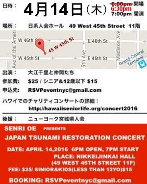 【特別企画】4/14の震災復興慈善コンサート直前の大江千里さんによるジャズ・ライブ動画をお届けします!!!_b0007805_5395039.jpg