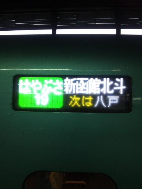 4/7(木) 新花巻→苫小牧_e0114208_14425793.jpg