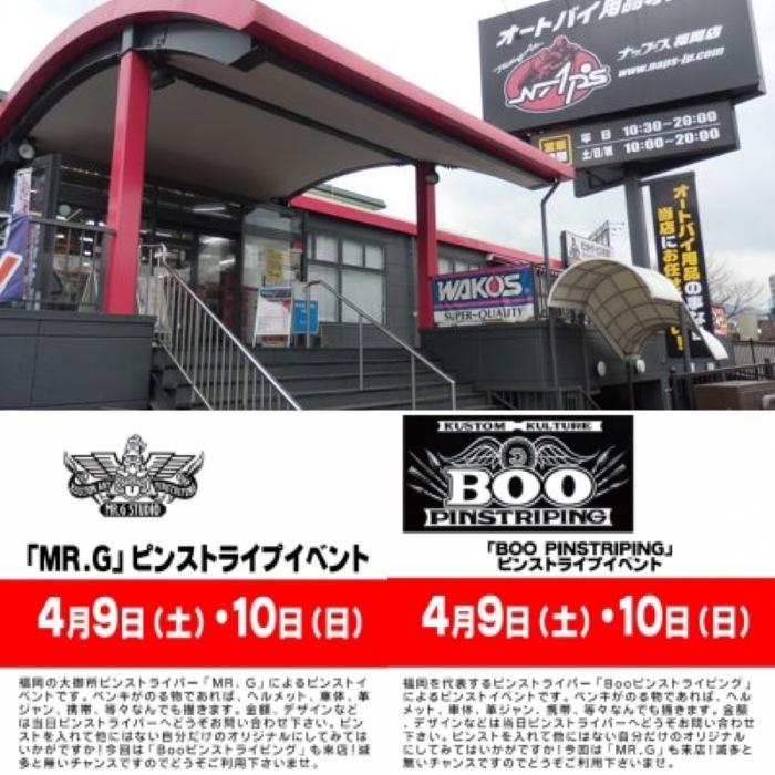 今週末はNAPS福岡店ピンストライプ・イベントです!!!_a0095515_16085134.jpg
