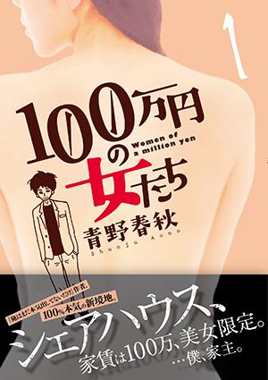 「100万円の女たち」1巻:コミックスデザイン_f0233625_2142289.jpg