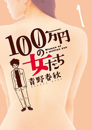 「100万円の女たち」1巻:コミックスデザイン_f0233625_215139.jpg