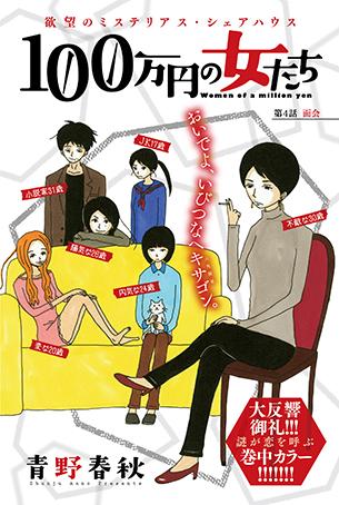 「100万円の女たち」1巻:コミックスデザイン_f0233625_2183040.jpg