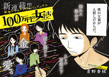 「100万円の女たち」1巻:コミックスデザイン_f0233625_218781.jpg