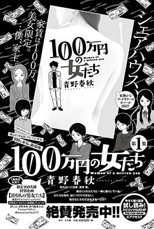「100万円の女たち」1巻:コミックスデザイン_f0233625_219014.jpg